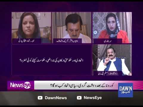NewsEye with Meher Abbasi - Wednesday 5th August 2020