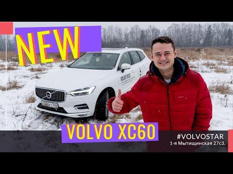2020 Volvo XC60 NEW Стоит брать!? Тест драйв