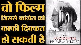 Dr. Manmohan Singh के जीवन पर बेस्ड The Accidental Prime Minister की 5 दिलचस्प बातें