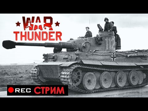 War Thunder - Танковый штурм