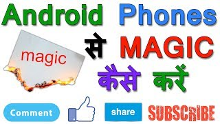 How to Magic From Android Phones ( Magic Trick ) In HIndi | Full Tech Tips In Hindi |