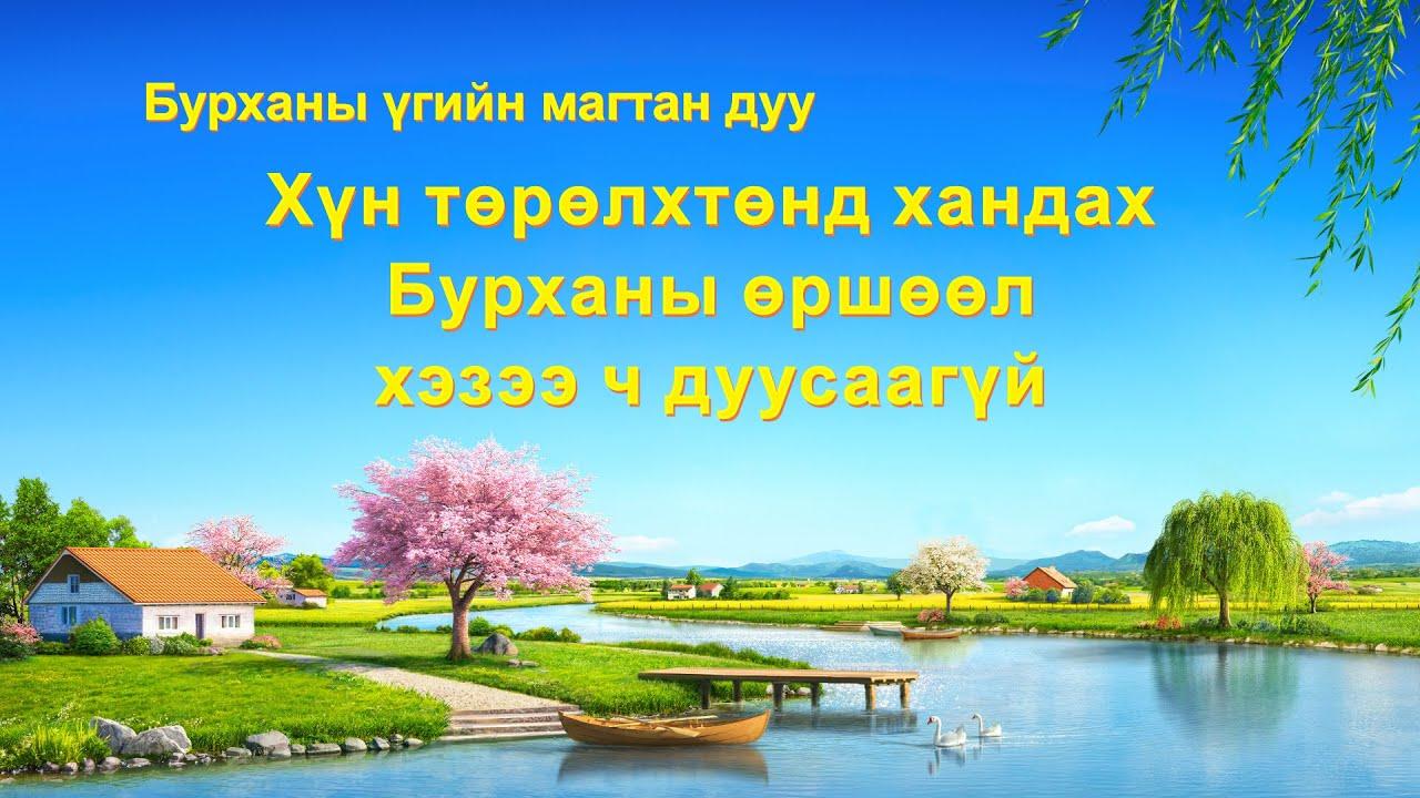 """Христийн магтаалын дуу """"Хүн төрөлхтөнд хандах Бурханы өршөөл хэзээ ч дуусаагүй"""" (Lyrics)"""