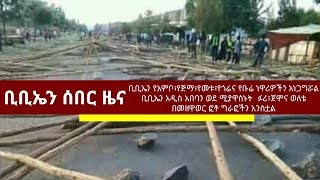 Ethiopia - BBN Breaking News March 5, 2018