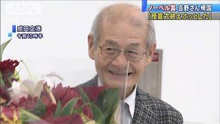 ノーベル賞・吉野さん帰国「授賞式終えホッとした」(19/12/15)