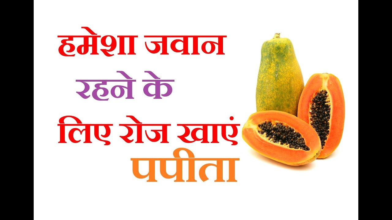 10 Amazing Benefits Of Papaya Juice (Papita Ras) pics