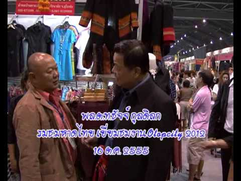 รมช มหาดไทย รมว กลาโหม เยี่ยมชมงาน otop city 2012
