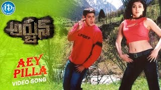 Arjun Movie - Aey Pilla Video Song | Mahesh Babu, Shriya Saran | Gunasekhar | Mani Sharma