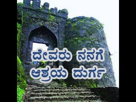 Devaru Nanage Ashraya Durga - Kannada Christian Song