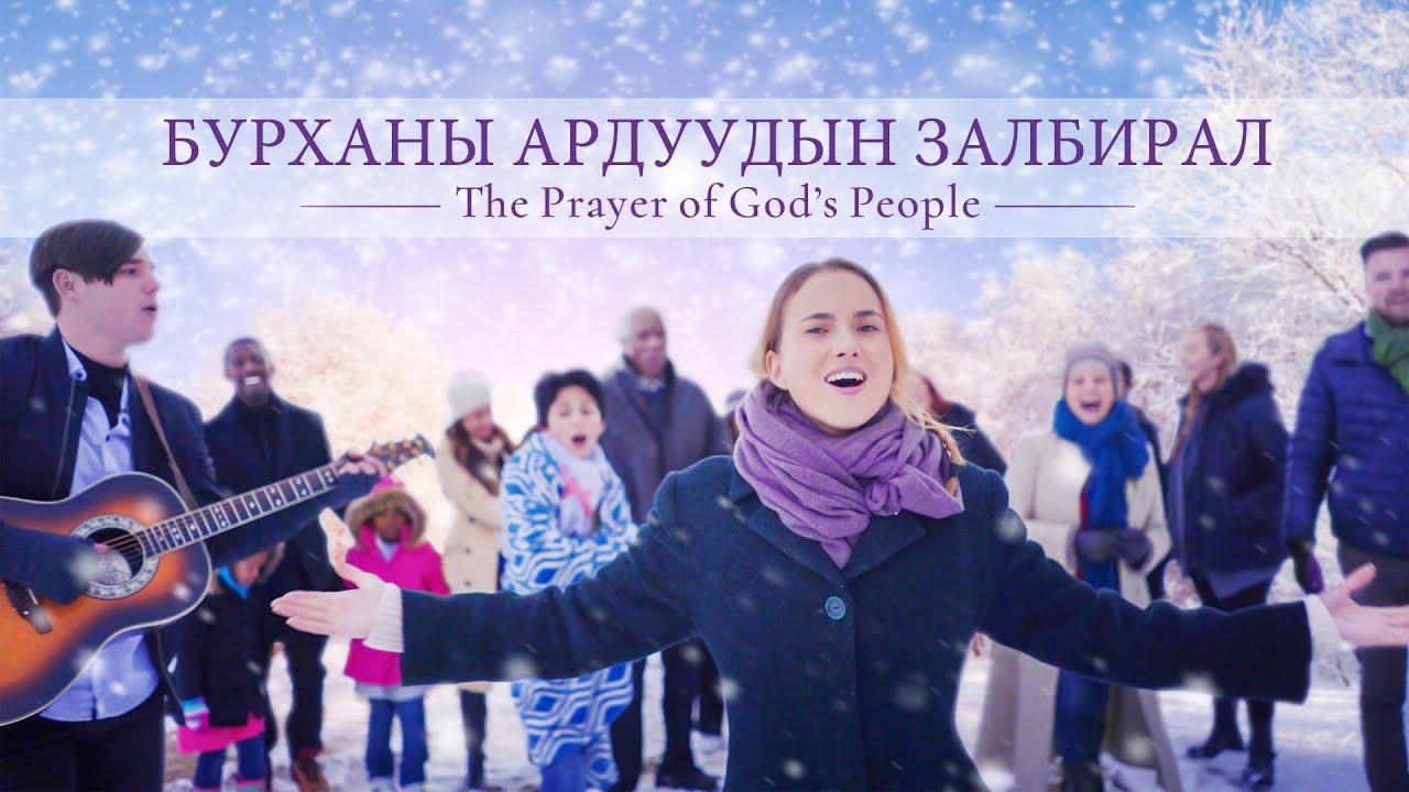 """Христийн сүмийн магтан дуу   """"Бурханы ардуудын залбирал""""   Бурханы хайранд амьдарья"""
