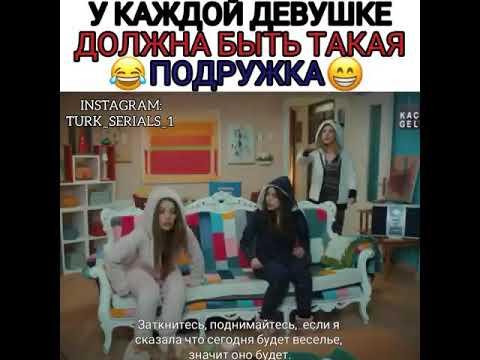 Сбежавшие невесты турецкий сериал 😂