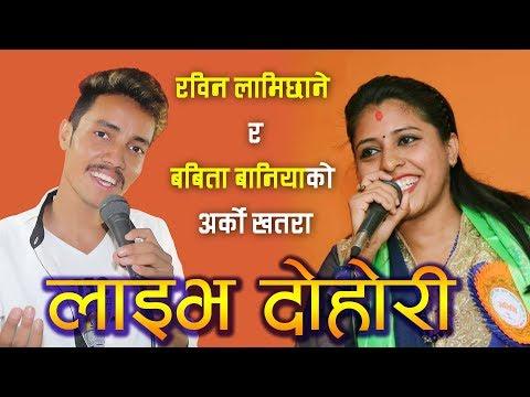 LIVE Dohori || Maya Chanchale || Babita Baniya Jeri, Kabita Baniya, Rabin Lamichhane Laxman Thakuri