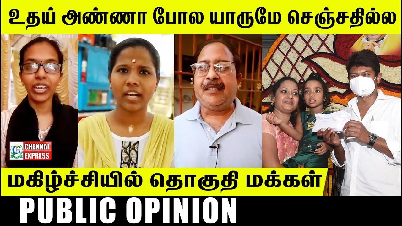 உதய் அண்ணா 💙 போல யாரும் செஞ்சது இல்ல | Udhayanidhi MLA Public Opinion | CM MK Stalin | DMK