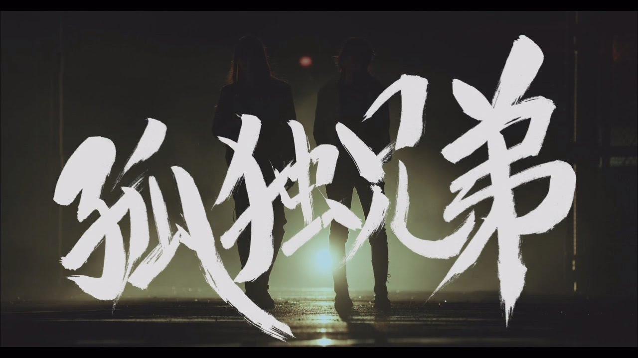 乃木坂46 孤独兄弟 Short Ver Youtube