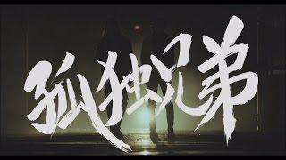 乃木坂46 『孤独兄弟』Short Ver.