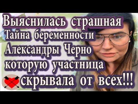 Дом 2 новости 17 апреля (эфир 23.04.20) Выяснилась тайна про беременность которую скрывает Черно
