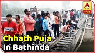 No Lesson Learnt, People Stand On Rail Tracks During Chhath Puja In Bathinda | ABP News
