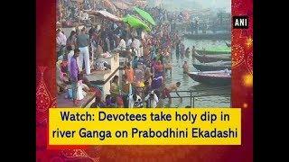 Watch: Devotees take holy dip in river Ganga on Prabodhini Ekadashi - Uttar Pradesh #News