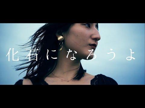 夜に駆ける【バンド】ー  化石になろうよ (Music Video)