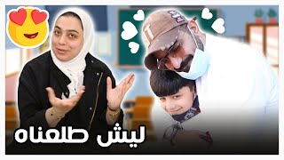 قصة مدرسة عادل ليش نقلناه - عائلة عدنان