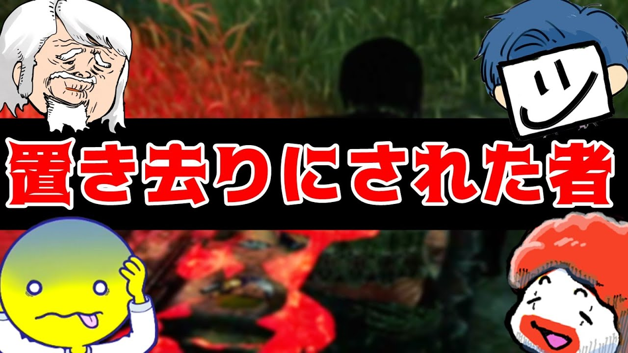 リアル置き去りにされた者-Dead by Daylight【EXAM】
