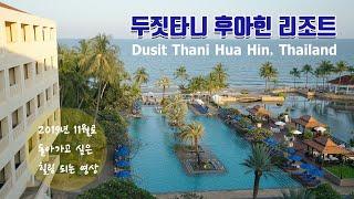 Ep.101 #태국 두짓타니 후아힌 호텔 리뷰 / 팸투…