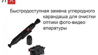 Как очистить обьектив фотоаппарата(Как очистить объектив фотоаппарата не имея под рукой специальных средств по уходу и очистки линз и светофи..., 2016-03-23T12:16:43.000Z)