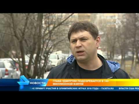 Глава Удмуртии подозревается в 140 миллионной взятке