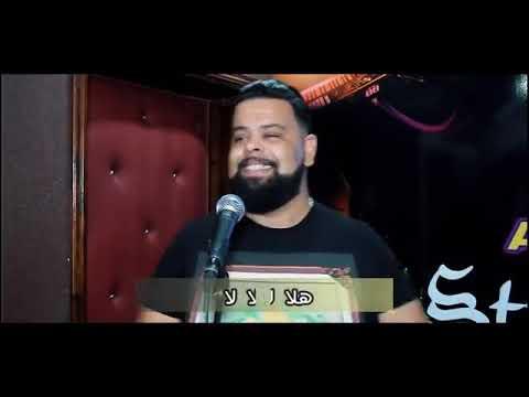 CHEB BELLO Avec Amine La Colombe 2019 - L3lam m3ak hawed لعلام معاك هود