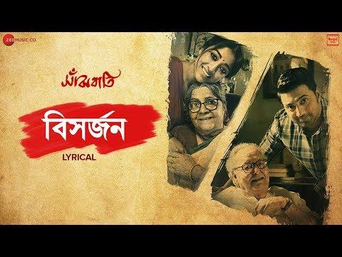 Bishorjon   Al  | Sanjhbati | Dev & Paoli | Shaan | Anupam Roy