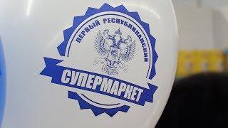 """В Донецке открыли 61 """"Первый Республиканский Супермаркет"""""""