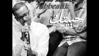 حبيتك _ د.عمر الأمين