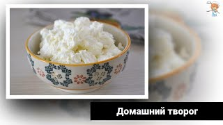 Домашний творог из молока. Простой рецепт для обычных людей!