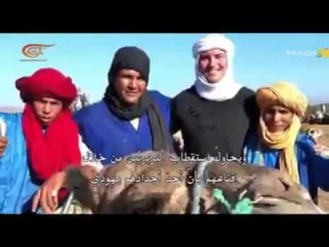 Le Mossad cible les berbères du Maroc (Explication de  Jacob Cohen)