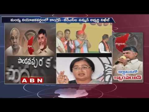 Chandrababu Naidu to Participates Road Show in Karnataka ahead of Lok Sabha Polls   ABN Telugu
