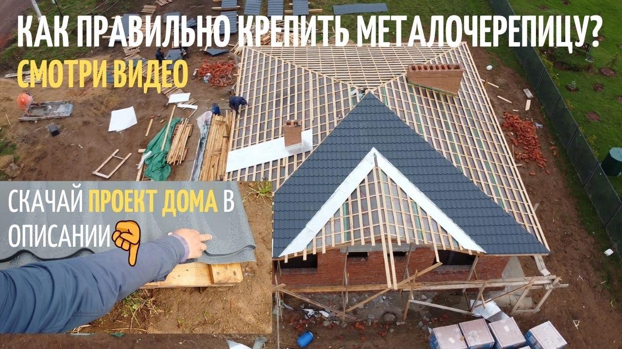 Правильное крепление саморезов на металлочерепицу // Благоустройство.рф