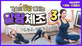 """가슴이 말랑해지는 """"말랑체조"""" 가슴성형 후 1개월~3개…"""