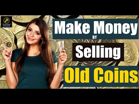 पुराने सिक्के बेच कर लाखो कमाए / Make Money By Selling Old Coins in India