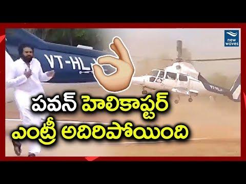 పవన్ హెలికాప్టర్ ఎంట్రీ అదిరిపోయింది Pawan Kalyan Helicopter Entry Today | Bhimavaram | New Waves