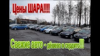 Привлекательные цены на свежие авто в Литве Каунас ноябрь 2019