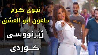 Najwa Karam Kurdish Subtitle نجوی كرم ملعون ابو العشق ژێرنووسی کوردی