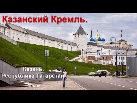 Экскурсия в казанский Кремль. Казань. Республика Татарстан. 04.06.2016