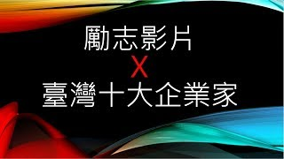 勵志影片 | 台灣十大企業家 | 心靈雞湯系列
