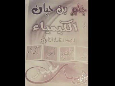 محاضره المراجعه للكيمياء العضويه للاستاذ ايهاب سعيد