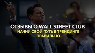 ★★★ Самостоятельное обучение трейдингу. Отзывы о Wall Street  Club ★★★