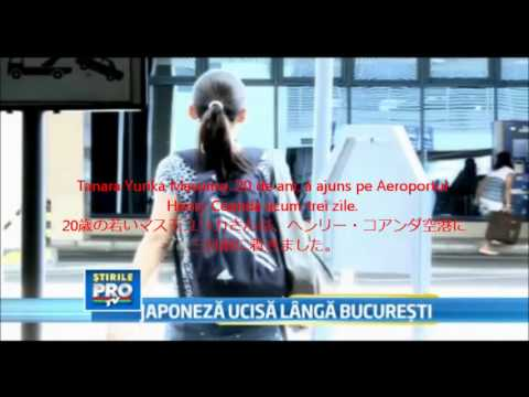 ルーマニアで日本人女性殺害1 ルーマニアProTV