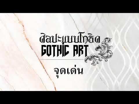 ศิลปะแบบโกธิค (Art Gothic)