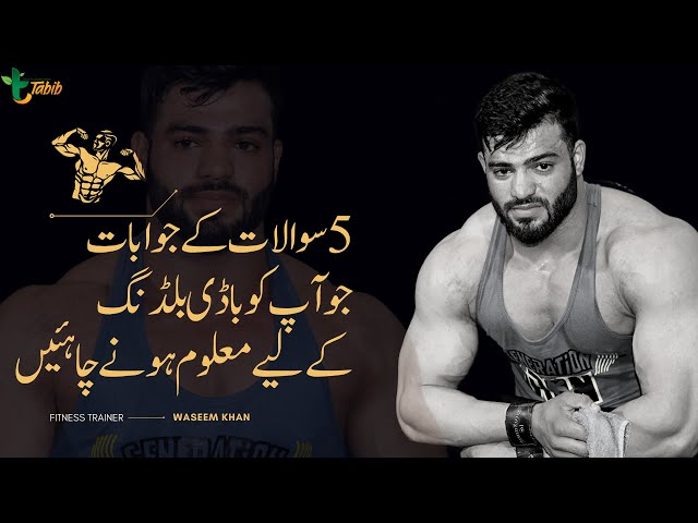 Top 5 Workout Questions Answers in Urdu by Waseem Khan Fitness Trainer - Tabib.pk
