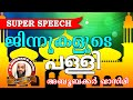 ജിന്നുകളുടെ പള്ളി...  E P Abubacker Al Qasimi New 2016 | Latest Islamic Speech In Malayalam video