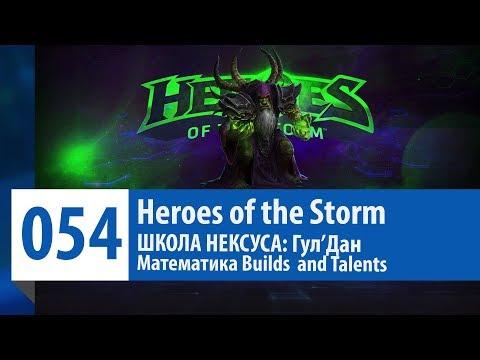 видео: Школа Нексуса - Статистика builds and talents - Гул'Дан | heroes of the storm
