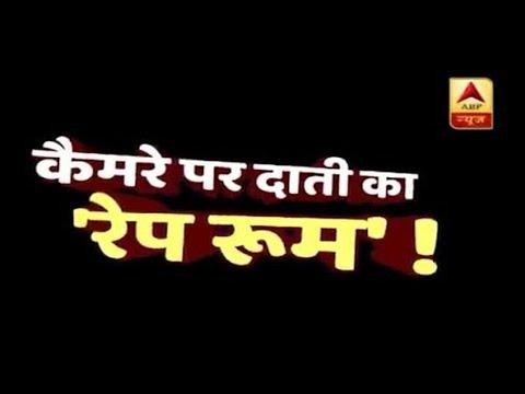 सनसनी: दाती महराज के पाप लोक की पड़ताल!   ABP News Hindi